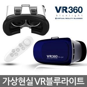 가상현실 VR360 블루라이트 / VR리모컨 / VR기기 / VR