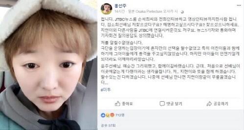 홍선주 17년 만에 털어놓은 고백 '김수희 대표 폭로하기까지'