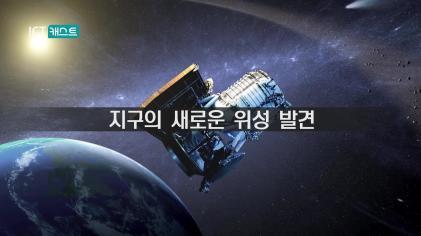 지구의 새로운 위성 발견_ICT 캐스트 7월 1주차