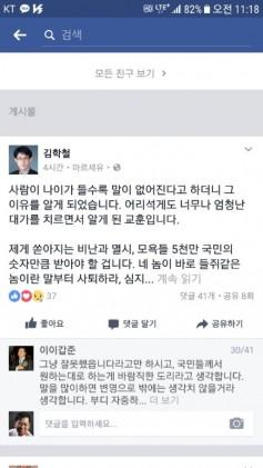 '레밍'발언으로 공분 산 김학철충북도의원 페이스북 심경 밝혀