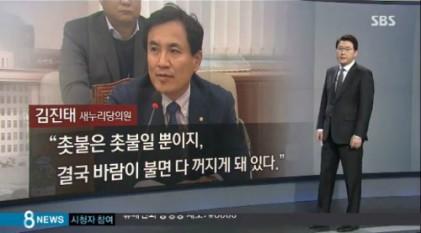 """""""박근혜는 간첩보다 못한 존재· 한명숙 재판은 질질, 朴은 1주일에 4회"""""""