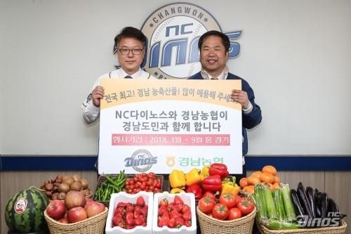 NC-경남농협, 경남 농축산물 알리기 앞장선다