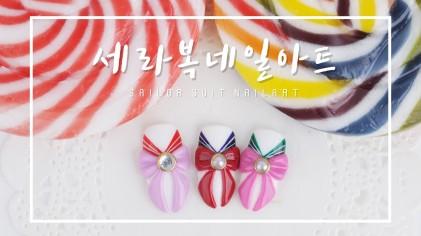 세라복 엠보 네일 아트 /Sailor suit emboss nail art