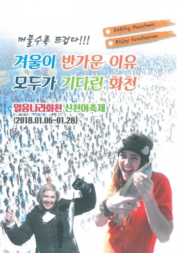 화천 산천어 축제 내년 1월 26일~28일 개최