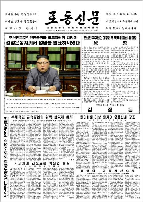 김정은 전례없는 직접 성명… '수소탄 시험' 의지 표출