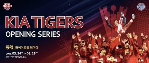 '타이거즈를 더하다' KIA, 2018시즌 오프닝 시리즈
