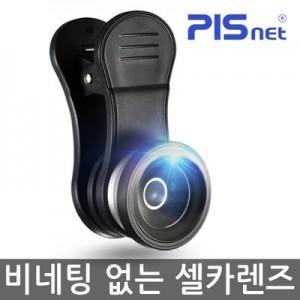 셀카렌즈 SELCA-L3/비네팅없이 전기종 호환/셀카봉