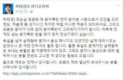 """하태경, 문자폭탄 세례 이언주에 """"지금이 정치 전성기""""라며 조언"""
