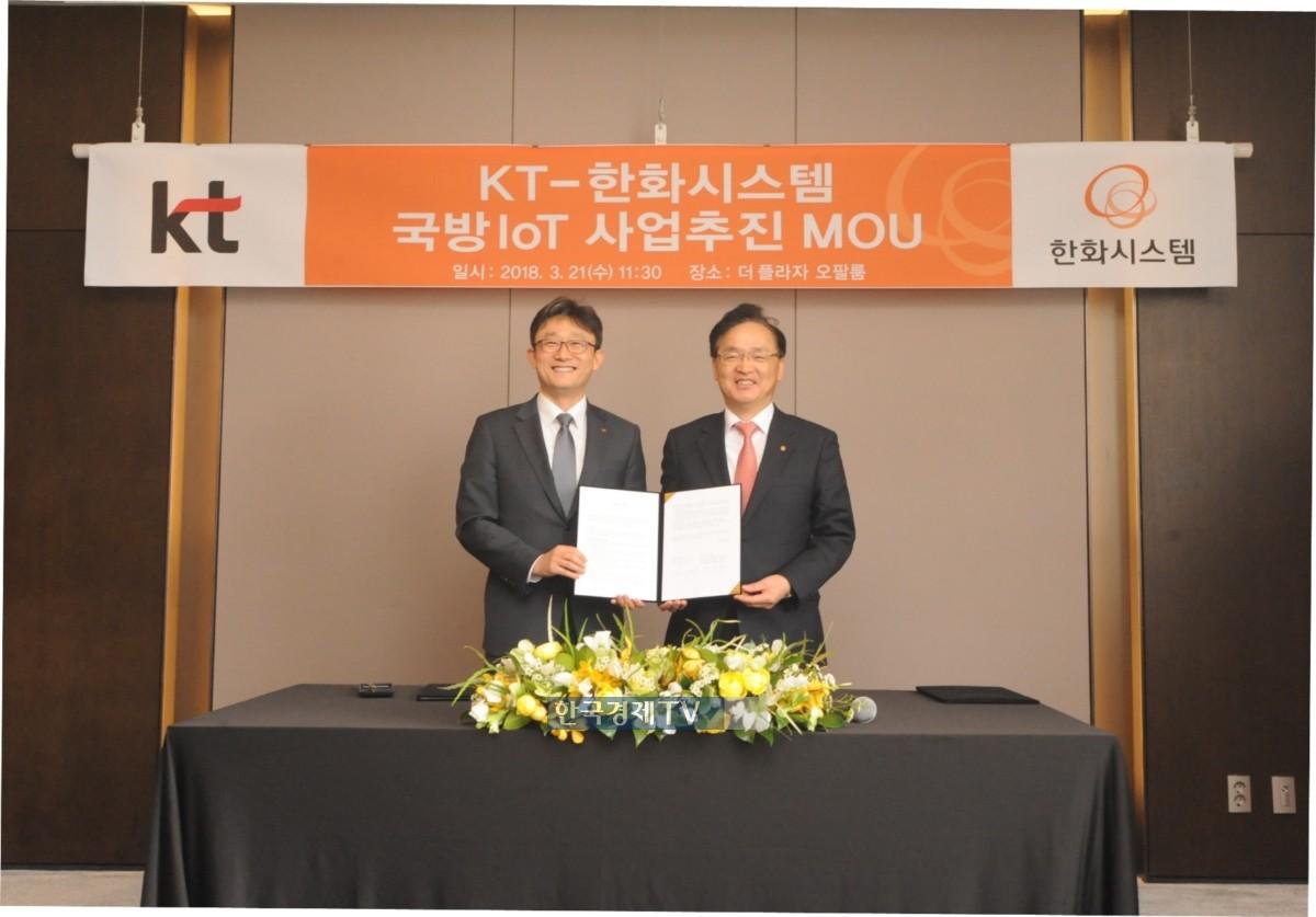 한화시스템, KT와 국방 IoT 인프라 개발