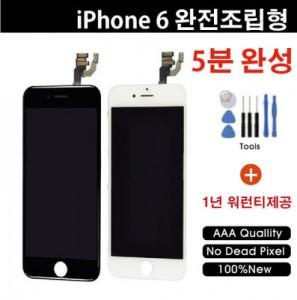 아이폰6 액정수리 자가수리 완전조립형 2017년생산품
