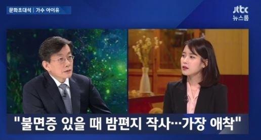 """'뉴스룸' 아이유, 손석희 대담 """"시상식서 故 종현 언급한 이유는…"""""""