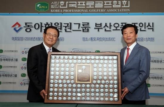 동아회원권그룹 부산오픈, 단독대회 개최