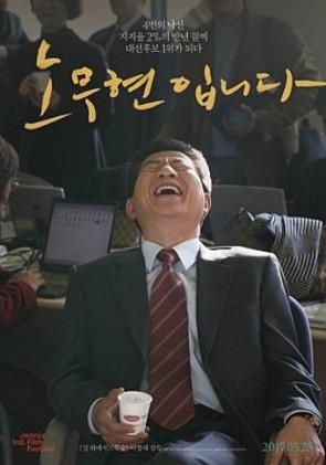 """노무현입니다 개봉관 확장, """"캐리비안 해적을 이길 수도 있다"""""""