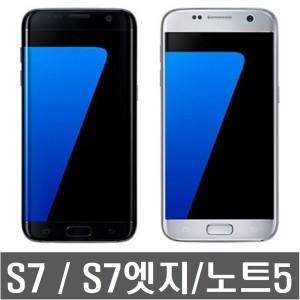 갤럭시S7/S7엣지/노트5/S6엣지플러스/A8/공기계/중고