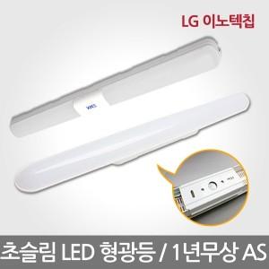 국산 LED형광등/LED조명/일자등/십자등/등기구/전구