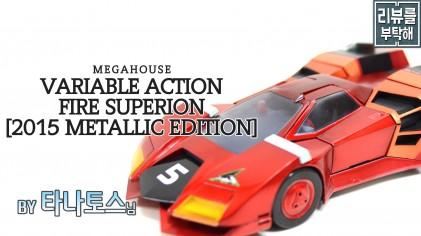 메가하우스 배리어블 액션 파이어 스페리온 메탈릭 에디션 / MegaHouse Variable Action Fire Superion G.T.R
