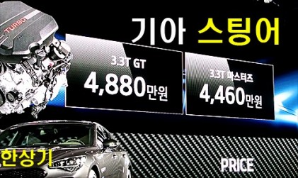 기아 스팅어 마케팅 전략과 가격, 질의응답@신차발표회(Kia Stinger Unveiling) - 2017.05.23