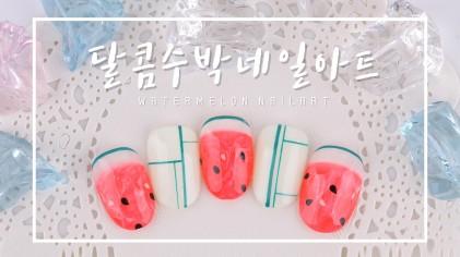 달콤 수박 네일아트 / Watermelon nail art