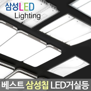 LED거실등 LED방등 주방등 전등 LED조명 등기구 전구