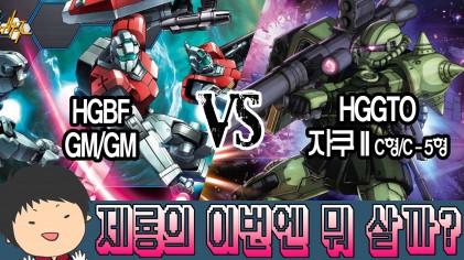 폭죽 중에 뭘 사지? HGBF GM/GM VS HGGTO 자쿠II C형/C-5형