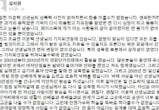 김지현, '검은 그림자'... 홍콩과 일본에서도 유사해