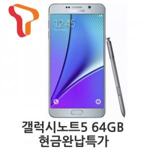 SKT 번호이동 갤럭시노트5 64G /현금완납/사은품증정