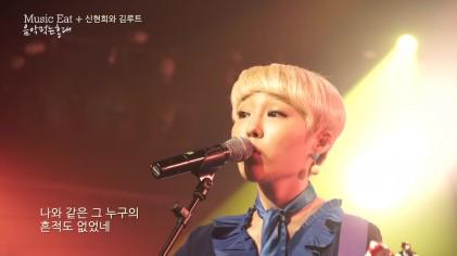 신현희와 김루트 - 홍대부르스