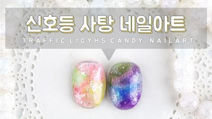 반짝반짝 신호등사탕 셀프네일 하는법 / Twinkle traffic light candy nail art