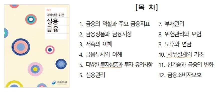 금감원, '대학생을 위한 실용금융' 교재 개정판 발간