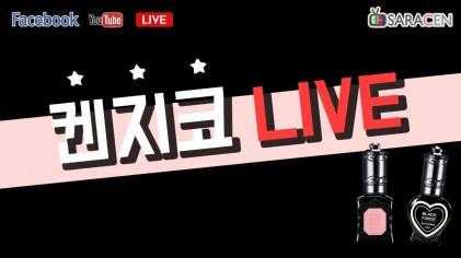 켄지코  Live! -  하와이안 플라워,  펀칭레이스, 향수병 네일아트 / Nail art