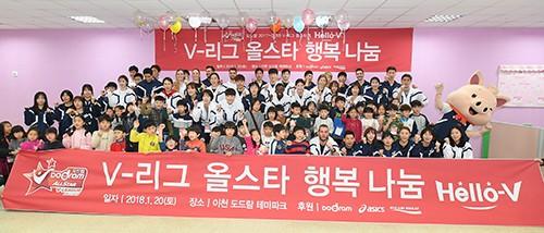 KOVO, V-리그 올스타 행복나눔 행사 개최