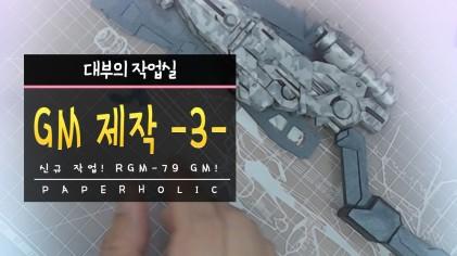 RGM-79 GM 라이플이 완성되어 간다 -3-