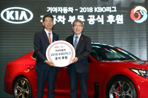 KBO, 기아자동차와 2018 KBO 리그 공식 후원 계약 체결