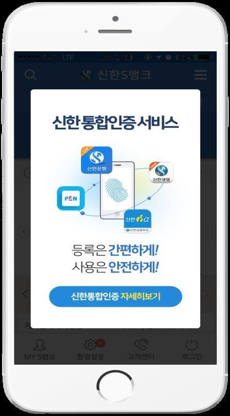 신한금융, 블록체인 기반 그룹 통합인증 상반기 출시
