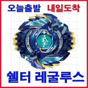 (오늘출발)쉘터 레굴루스(확정)베이블레이드버스트갓