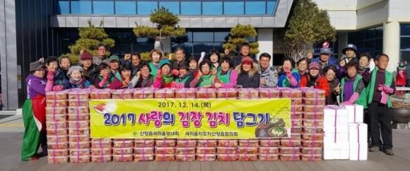 산양읍 사랑의 김장김치 나눔 행사 개최