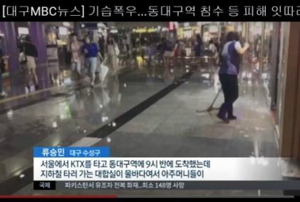 시간당 31mm 폭우로 동대구역 침수, 직원들이 물 퍼내