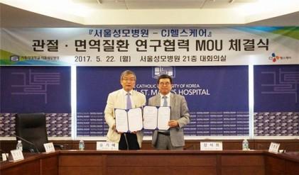 CJ헬스케어-서울성모병원, 바이오의약품 공동개발
