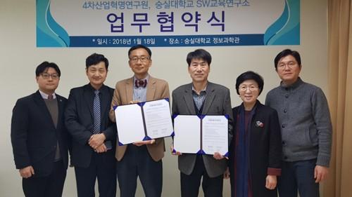 숭실대-4차산업혁명연구원, 인력양성 업무협약 체결