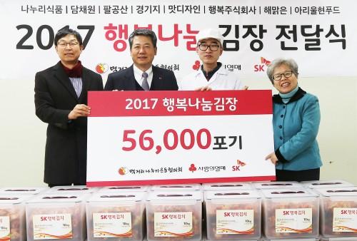 SK그룹, 사회적 기업 손잡고 5만6천 포기 '행복한 김장나눔'…취약계층 겨울나기 돕고 사회적 기업 매출 증대 기여