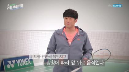 복식 전술 공수 포메이션  9회