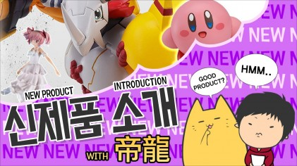 피규어 신제품 소식 with 제룡 - Figure New Products Info. with JERYONG