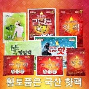 100%국산핫팩/TV방영/찜질팩/손난로/일반용/파스/미니
