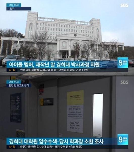 """경희대 대학원 아이돌 합격 의혹 """"이게 면접인 줄 알고..."""" 황당"""