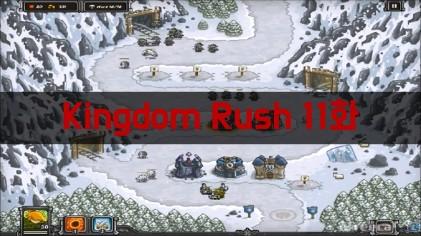 킹덤 러쉬 11화│다양한 타워를 이용하여 빼앗긴 왕국을 되찾자!