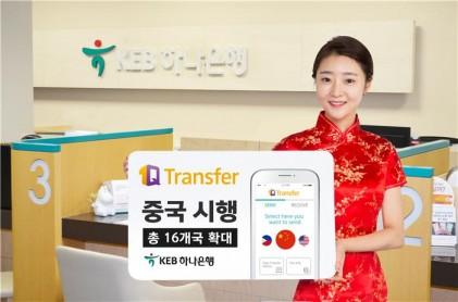 KEB하나은행, 초간편 해외송금서비스 중국까지 확대