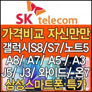 SKT직영샵 삼성갤럭시J5 S8 S7등 삼성스마트폰 특가