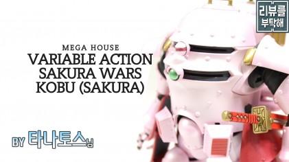메가하우스 베리어블 액션 사쿠라 대전 광무 (사쿠라 기) / VARIABLE ACTION SAKURA WARS KOBU (SAKURA)