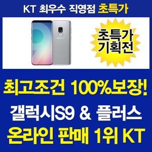 KT본사직영점/갤럭시S9/갤럭시S9플러스/즉시발송1등KT