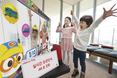 실시간 모션인식 AR로 키즈 영어 교육! KT, 'TV쏙 2.0' 출시